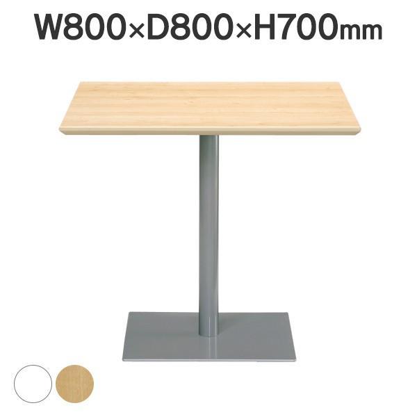 在庫切:角テーブル RFRT-800SN (木目) カフェスペース 角型テーブル リフレッシュテーブル J337998|garage-murabi