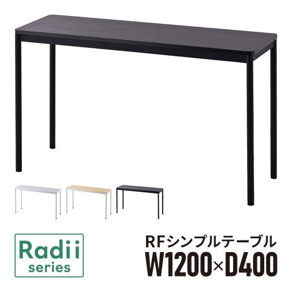 ラディーシリーズ RFシンプルテーブル W1200×D400 [ホワイト/ナチュラル/ダーク] RFSPT-1240 オフィスデスク 事務机 会議テーブル ミーティングテーブル|garage-murabi