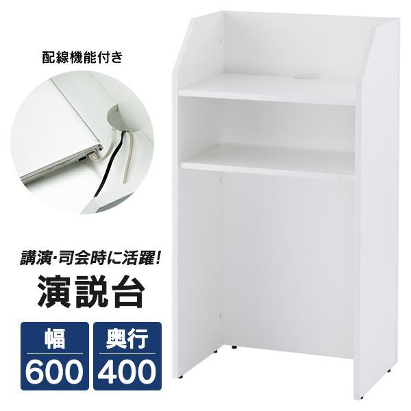 演説台  教壇、教卓にも   ホワイト 2色  W600×H1100 SHEN-WH J869315 garage-murabi