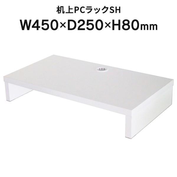 机上PCラックSH W450 ホワイト SHPC-45W 机上整理 パソコン台 机上台 ラック 机上ラック パソコン置き PCラック|garage-murabi