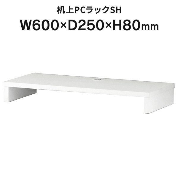 机上PCラックSH W600 ホワイト SHPC-60W 机上整理 パソコン台 机上台 ラック 机上ラック パソコン置き PCラック|garage-murabi