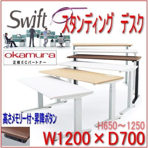 ■人気2位 インディケータ付き昇降デスク スタンディングデスク オカムラ スイフト(基本設置・施工・含む)  swift 1200(1150)×700(675) 3S20LD|garage-murabi
