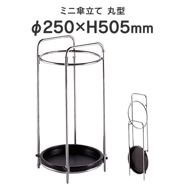 丸型ミニ傘立てテラモト R-4 ムード丸型 H505mm 傘たてかさたて アンブレラスタンド かさ立て|garage-murabi