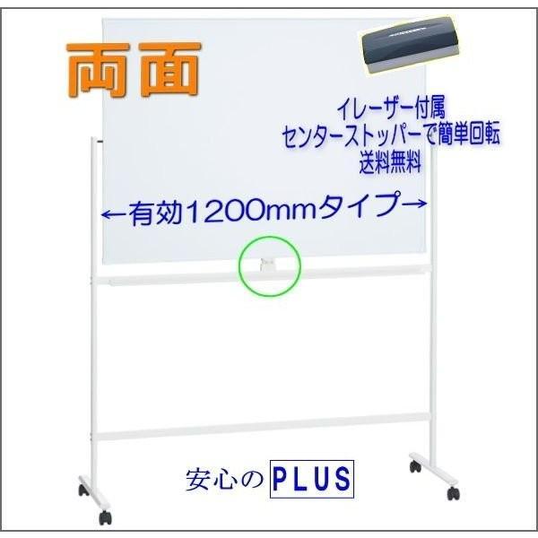 イレーザー付ホワイトボード 両面 キャスター付き 1200mm WB-1290B_E 脚付 PLUS社 JOIFA3年保証 M1968-655|garage-murabi|02