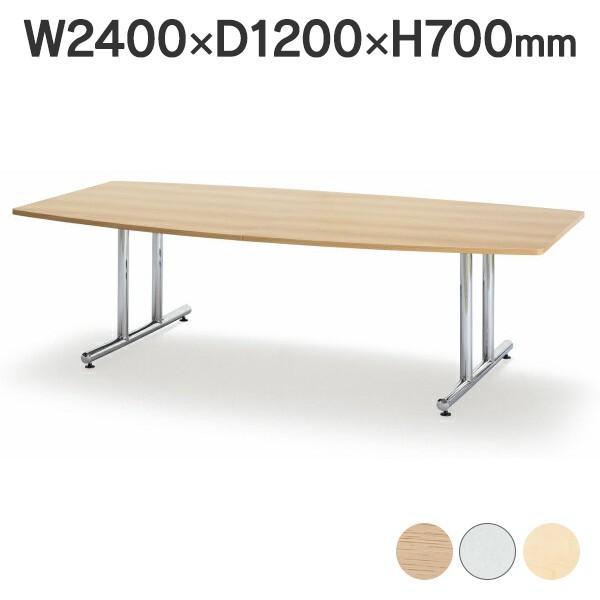 高級ミーティングテーブル 大型 25mm ボート型天板 II脚 クローム仕上 W2400×D1200mm WT-2412B  椅子は別売|garage-murabi