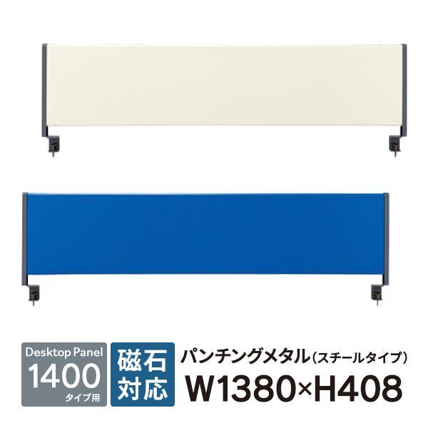 1400mm スチールタイプ デスクトップパネル YSP-S140 ブルーとアイボリーの2色 RJ/JS/20L/B-Foret 送料無料|garage-murabi