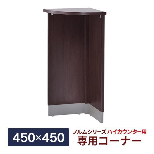受付カウンター コーナー ハイカウンター ダーク MZ-SHHC-CND 業務用受付カウンター|garage-murabi