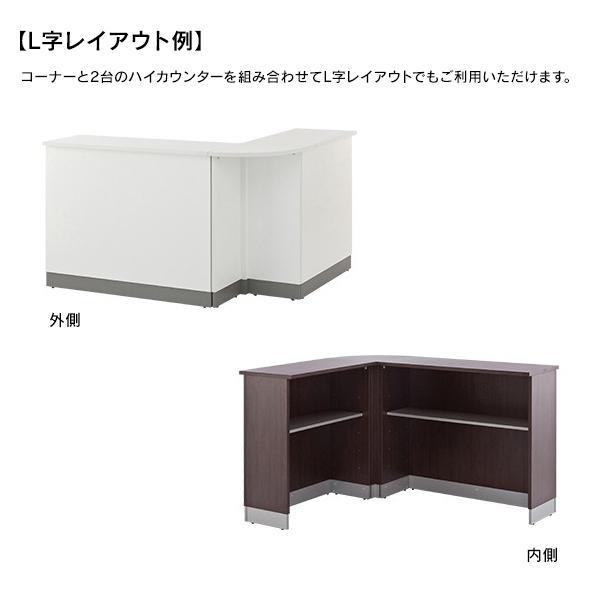受付カウンター コーナー ハイカウンター ダーク MZ-SHHC-CND 業務用受付カウンター|garage-murabi|03