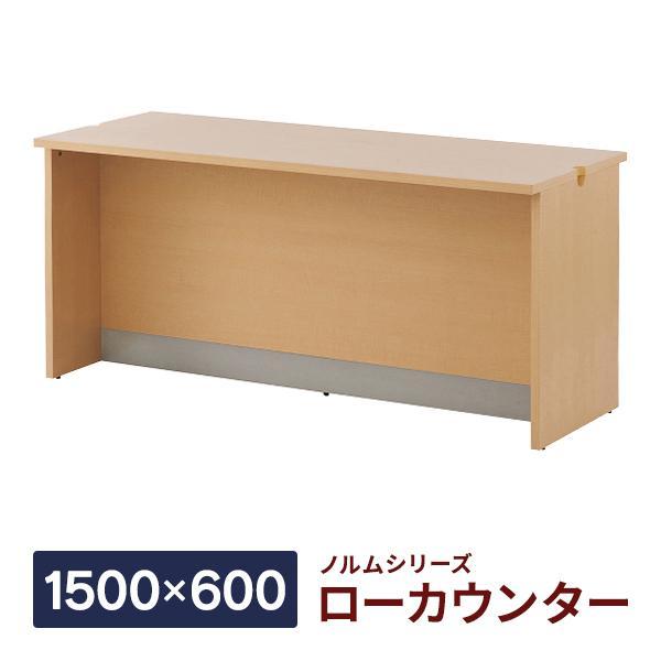 受付カウンター 対面式カウンターデスク 【ナチュラル】W1500 木製 ローカウンター 業務用受付カウンターMZ-SHLC-1500NA|garage-murabi
