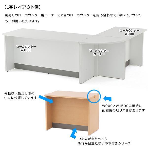 受付カウンター 対面式カウンターデスク 【ナチュラル】W1500 木製 ローカウンター 業務用受付カウンターMZ-SHLC-1500NA|garage-murabi|04