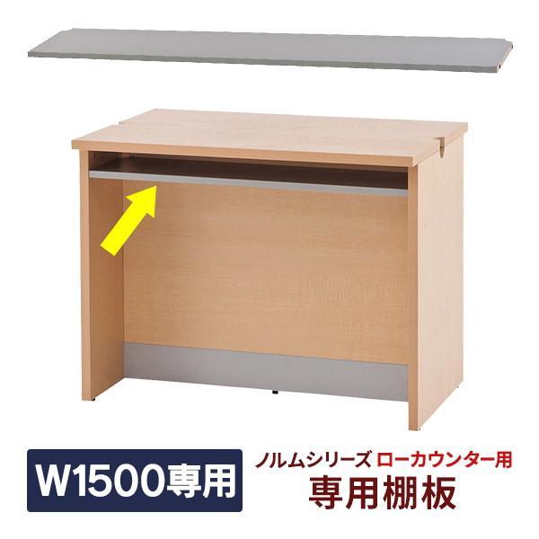 ノムル ローカウンターII W1500専用棚板【各色共有グレー】木製 受付カウンター 部品 棚板 おしゃれ クリニック 店舗 Z-SHLC-1500 Z-SHLC-OPB15GY|garage-murabi