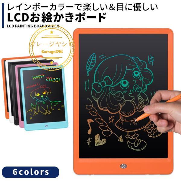 お絵かきボード電子メモパッドタブレットお絵描きカラー子供こどもおえかき知育玩具文字練習誕生日クリスマスプレゼント