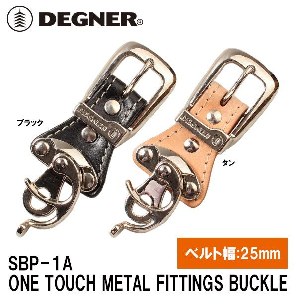 デグナー SBP-1A SB用ワンタッチ金具バックル ベルト幅:25mm DEGNER SBP1A ONE TOUCH METAL FITTINGS BUCKLE FOR SB リペアパーツ