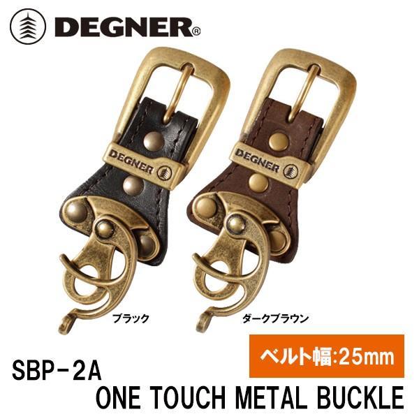 デグナー SBP-2A SB-3IN,TB-3IN,TB-4IN用ワンタッチ金具バックル DEGNER SBP2A ONE TOUCH METAL FITTINGS BUCKLE リペアパーツ