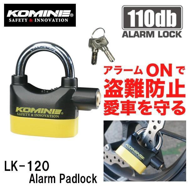 KOMINE コミネ LK-120 アラームパッドロック LK120 09-120 09120 Alarm Padlock アラーム機能付き パッドロック