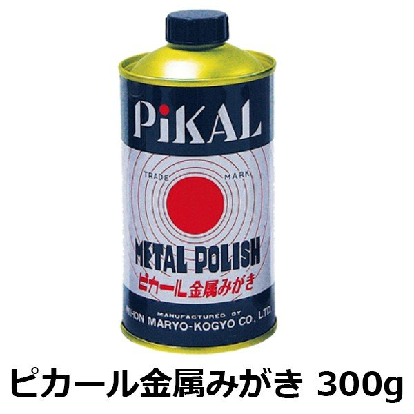 PIKAL ピカール ピカール液 金属磨き 300グラム アルミ磨き 研磨 乳化性液状金属磨き PiKAL