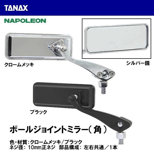 TANAX タナックス ボールジョイントミラー(角) AM-101-10 クロームメッキ AM-104-10 ブラック 10mm正ネジ 左右共通 NAPOLEON ナポレオン