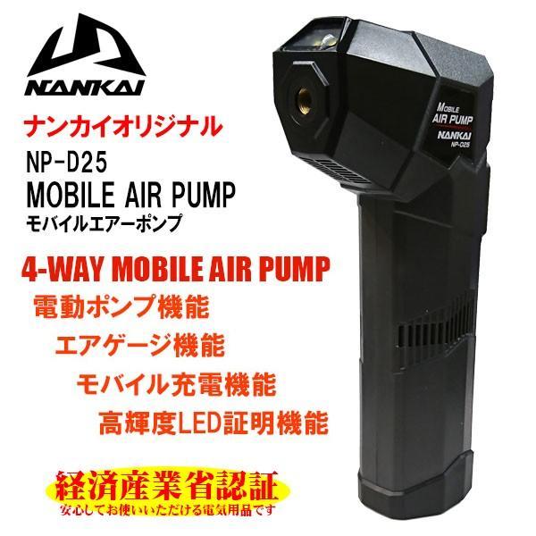 南海部品 NP-D25 モバイルエアーポンプ 電動ポンプ エアゲージ 自動車・自転車・バイク用ポンプ 電動空気入れ 経済産業省認証 ポンプ ナンカイ