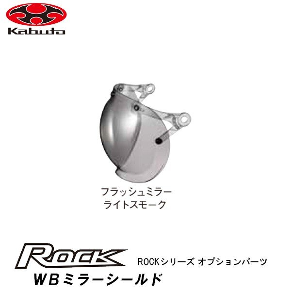 OGK kabuto WBミラーシールド ROCK専用 フラッシュミラー バブルシールド ライトスモークミラー 各種