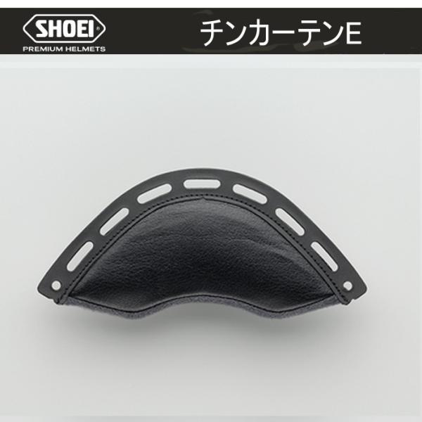 SHOEI チンカーテンE  ショウエイ NEOTEC シリーズ