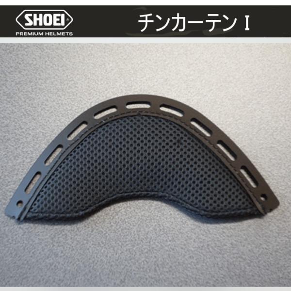SHOEI チンカーテンI メッシュタイプ ショウエイ NEOTEC II シリーズ
