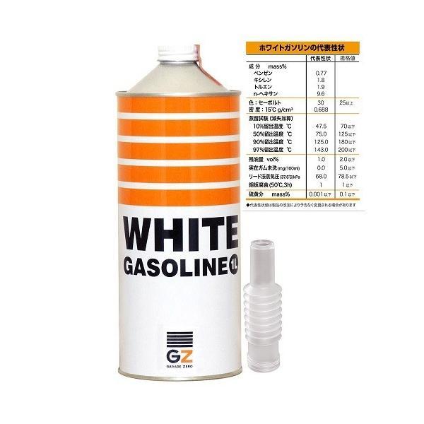 (送料無料)ガレージ・ゼロ PURE WHITE ホワイトガソリン 1L アウトドア燃料