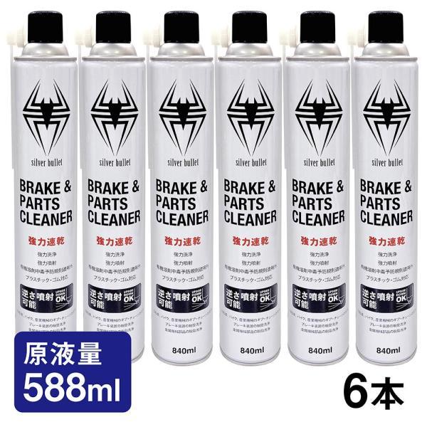 (送料無料)ヒロバ・ゼロ 速乾 ブレーキ&パーツクリーナー 840ml 6缶セット 逆さ噴射可能・原液量588ml