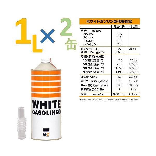 (送料無料)ガレージ・ゼロ PURE WHITE ホワイトガソリン 1L×2缶