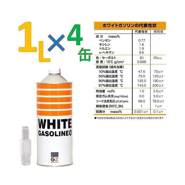 (送料無料)ガレージ・ゼロ PURE WHITE ホワイトガソリン 1L×4缶