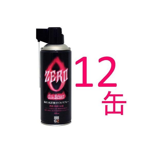 ガレージ・ゼロ 極圧・水置換オイルスプレー 420ml×12本 (浸透防錆潤滑剤/潤滑スプレー/潤滑オイルスプレー/チェーンオイル)