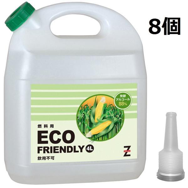 ヒロバ・ゼロ ECO FRIENDLY(バイオエタノール) 発酵アルコール88% 32L(4L×8個) 燃料用アルコール 燃料用エタノール 脱脂洗浄