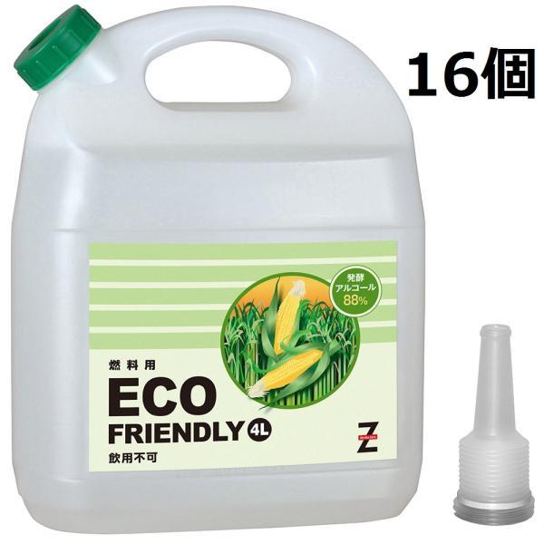 ヒロバ・ゼロ ECO FRIENDLY(バイオエタノール) 発酵アルコール88% 64L(4L×16個) 燃料用アルコール 燃料用エタノール 脱脂洗浄