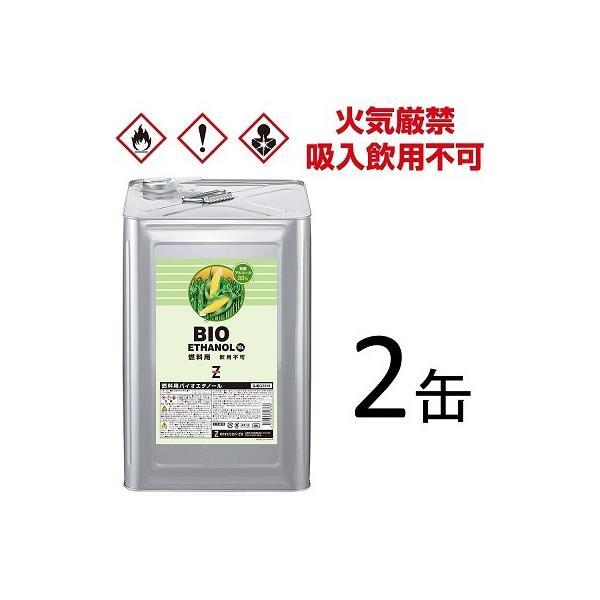 ヒロバ・ゼロ ECO FRIENDLY(バイオエタノール) 発酵アルコール88% 36L(18L×2缶) 燃料用アルコール 燃料用エタノール