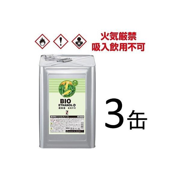 ヒロバ・ゼロ ECO FRIENDLY(バイオエタノール) 発酵アルコール88% 54L(18L×3缶) 燃料用アルコール 燃料用エタノール