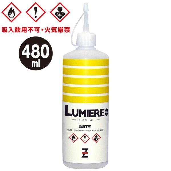 ガレージ・ゼロ LUMIERE 燃料用アルコール 480ml