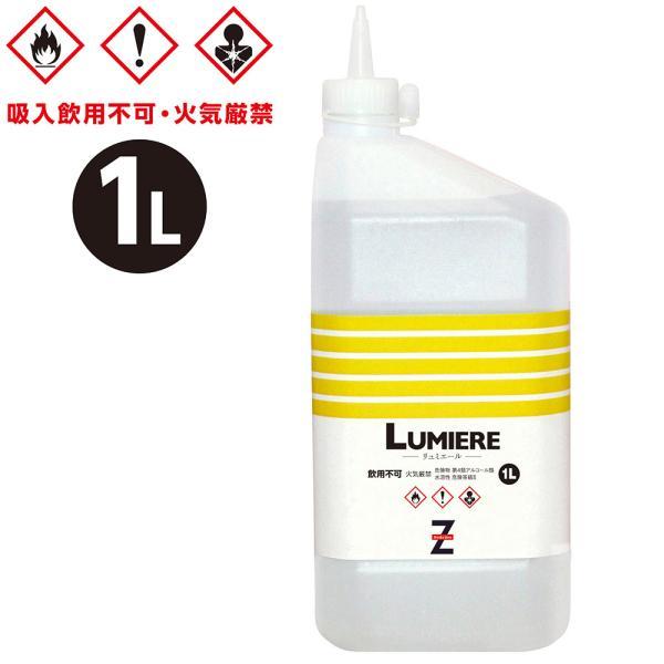 ガレージ・ゼロ LUMIERE 燃料用アルコール 1L