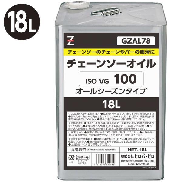 ガレージゼロチェーンソーオイル(ISOVG100)18Lオールシーズンタイプ/チェンソーオイル