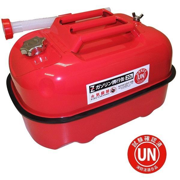 ヒロバ・ゼロ ガソリン携行缶 赤色 横型 20L GZKK79 蝶ネジ型エア調整ネジタイプ 消防法適合品