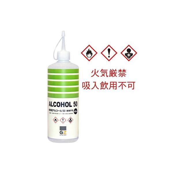 ガレージ・ゼロ LUMIERE50 燃料用アルコール 480ml (メタノール50%・エタノール50%)