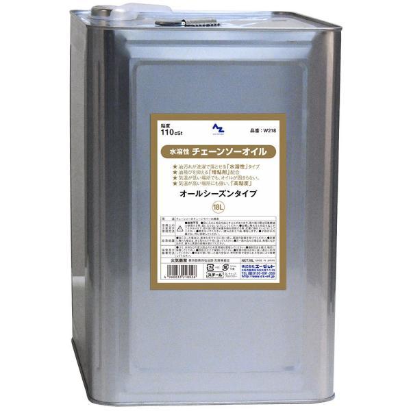 AZ 水溶性チェーンソーオイル(ウォッシャブル/ISO VG110)18L/チェンソーオイル/チェインソーオイル/チェーンソー/チェンオイル