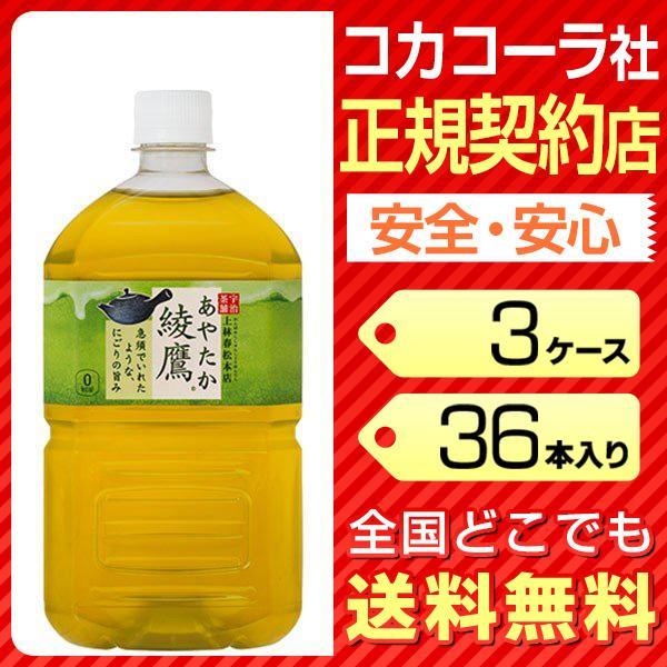 綾鷹 1000ml 36本 3ケース 送料無料 ペットボトル コカコーラ 緑茶 cola garakei