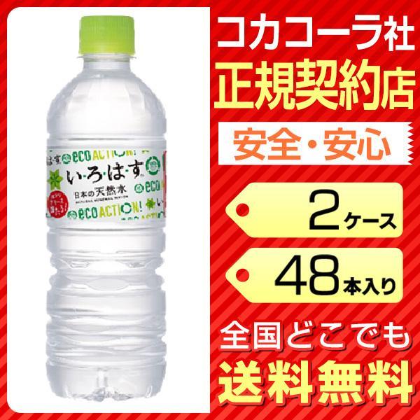 いろはす 水 555ml 合計48本 2ケース 送料無料 ペットボトル cola|garakei