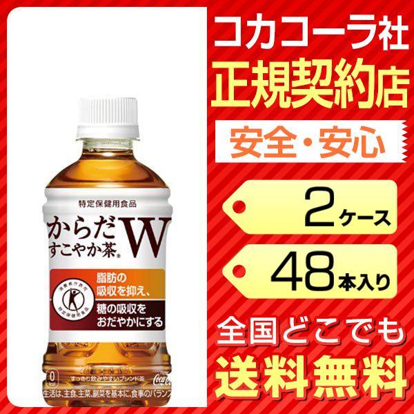 からだすこやか茶W 350ml 48本 2ケース ペットボトル 特保 送料無料 コカコーラ cola|garakei
