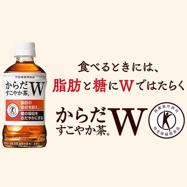 からだすこやか茶W 350ml 48本 2ケース ペットボトル 特保 送料無料 コカコーラ cola|garakei|03