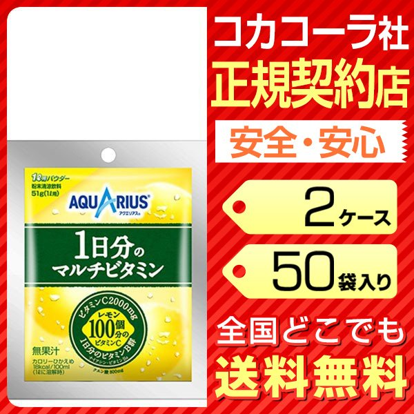 アクエリアス 1日分のマルチビタミン 51g 1L用 50袋 2ケース 送料無料 粉末タイプ コカコーラ cola|garakei