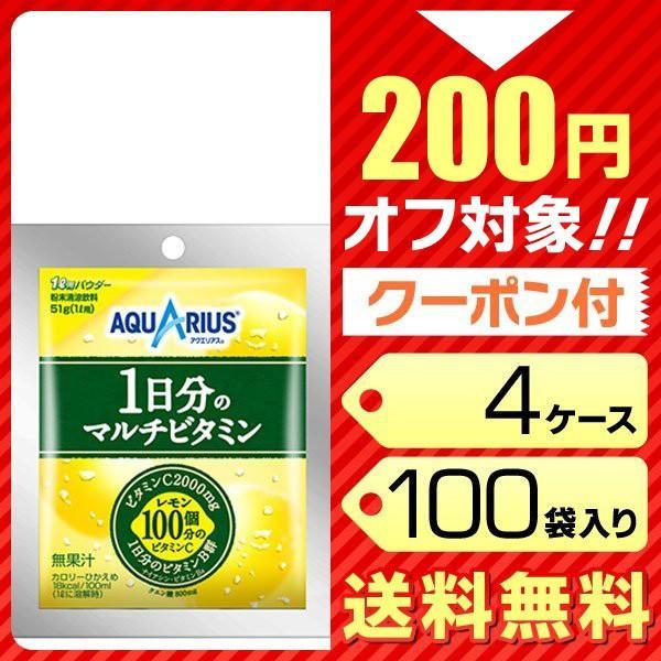 アクエリアス 1日分のマルチビタミン 51g 1L用 100袋 4ケース 送料無料 粉末タイプ コカコーラ cola|garakei