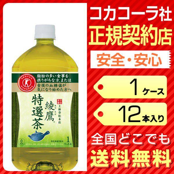 綾鷹 特選茶 1000ml 12本 1ケース 送料無料 特保 トクホ ペットボトル cola|garakei