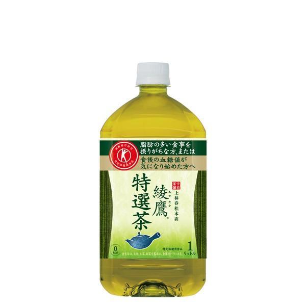 綾鷹 特選茶 1000ml 12本 1ケース 送料無料 特保 トクホ ペットボトル cola|garakei|02