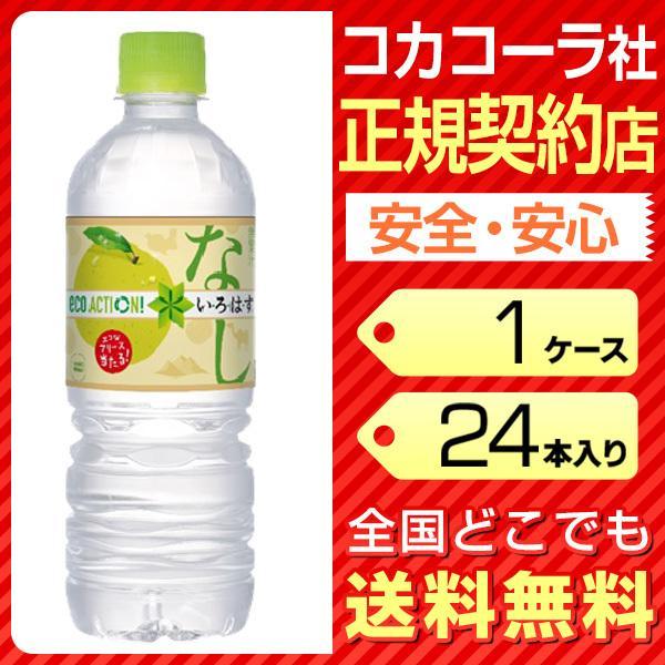 い・ろ・は・す 二十世紀梨 555ml 24本 1ケース 送料無料 ペットボトル 水 cola