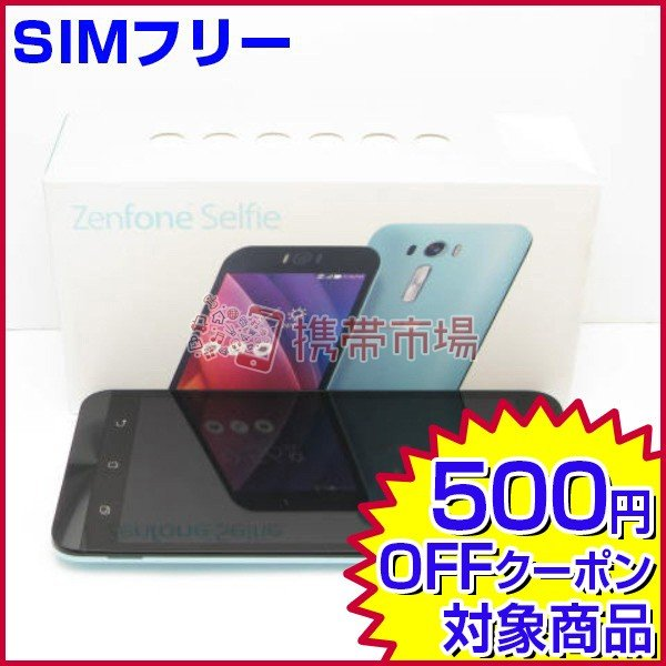ZenFone Selfie (ZD551KL) 16GB アクアブルー SIMフリーの画像